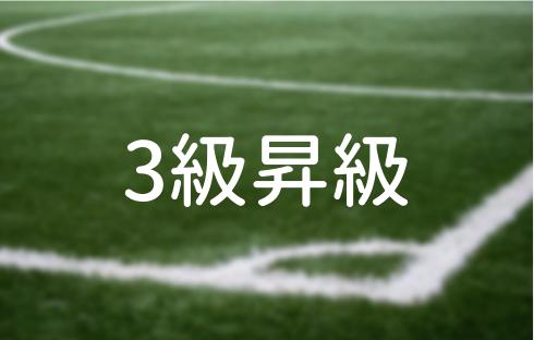 【1・2月開催】サッカー3級昇級試験について