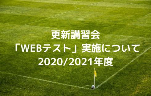 更新講習会「WEBテスト」実施について | 2020/2021年度版