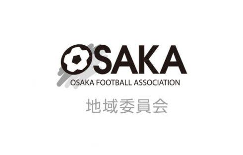 第41回 大阪・市町村サッカー連盟優勝大会
