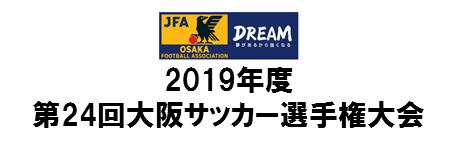 2019年度第24回大阪サッカー選手権大会