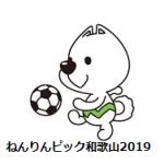 ねんりんピック紀の国わかやま2019 大阪府選手団募集!