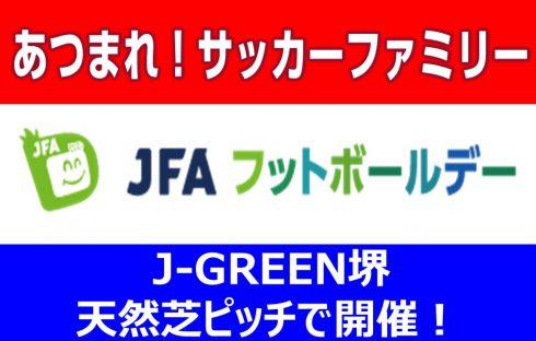 JFAフットボールデー参加者募集中!今年は天然芝ピッチです!