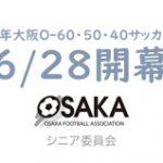 2020年大阪O-60・50・40サッカー大会