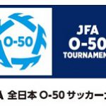 ブレス大阪 JFA 第19回全日本O-50サッカー大会で3位!