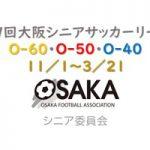第9回大阪シニアリーグ 11/1開幕!