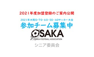 2021年度加盟登録・事業計画(予定)についてアップしました!