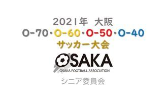 【4/25・5/9は中止】大阪O-60・O-50・O-40大会