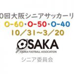 【試合日程決定】第10回 大阪シニアサッカーリーグ【O-60・O-50・O-40】