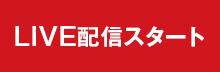 2020年度大阪サッカー選手権大会 決勝戦をLIVE放送