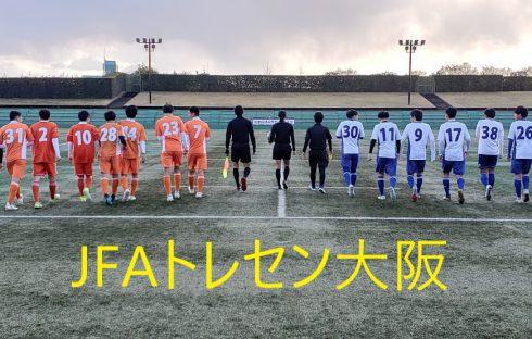 過去のJFAトレセン大阪情報