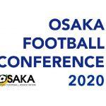 大阪フットボールカンファレンス2020参加受付開始しました。
