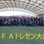 【重要】コロナウイルス流行によるJFAトレセン大阪の活動について