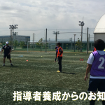 【重要】A級コーチジェネラル養成講習会大阪府トライアルの2020年度中止について