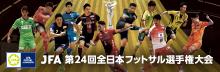 JFA 第24回全日本フットサル選手権大会 3月2日開幕! @岸和田総合体育館