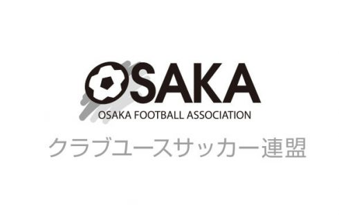 2020大阪府クラブユーストーナメント(U-14) エントリー開始