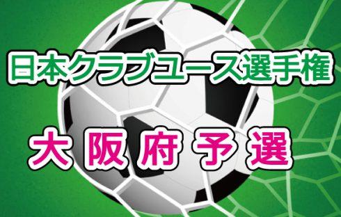日本クラブユースサッカー選手権(U-15)大阪府予選 エントリー受付中