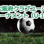 大阪府クラブユースサッカートーナメント(U-14) 2019 エントリー受付中