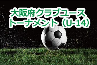 大阪府クラブユースサッカートーナメント(U-14) 2019 リーグ戦表・トーナメント表アップしました