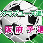 日本クラブユースサッカー選手権(U-15)大阪府予選 トーナメント 決勝・5,6位決定戦・敗者戦3回戦の結果をアップしました