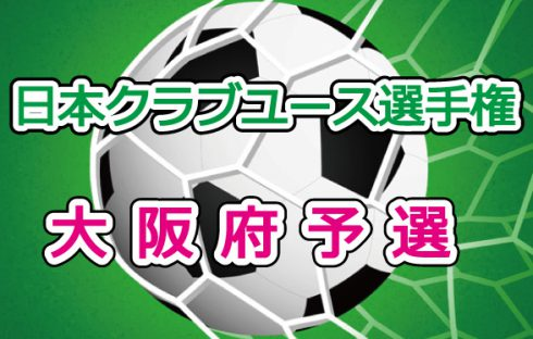 日本クラブユースサッカー選手権(U-15) 大阪府予選