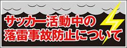 落雷事故防止について