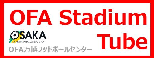 OFA Stadium Tube