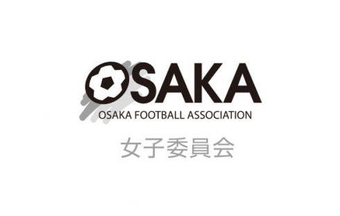 6/15(土)中体連女子向けサッカークリニック