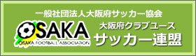 大阪府クラブユース連盟