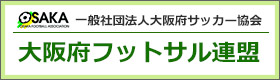 大阪府フットサル連盟