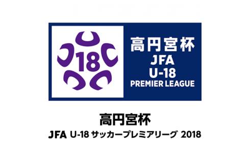 高円宮杯 JFA U-18サッカープレミアリーグ開幕