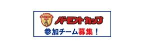 参加チーム募集〔JFAバーモントカップ〕