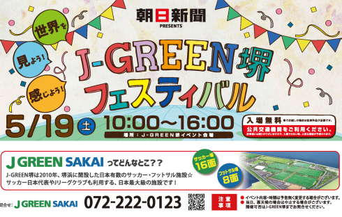 J-GREEN堺フェスティバル開催!