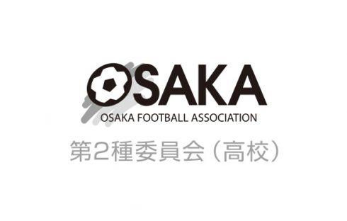 「大阪高校春季サッカー大会」開幕!