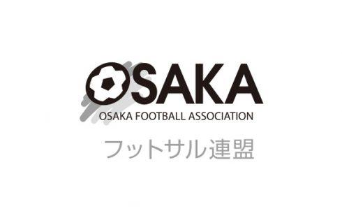 【参加者募集】オータム・チャレンジ・スポーツ大阪2018 フットサル交歓会