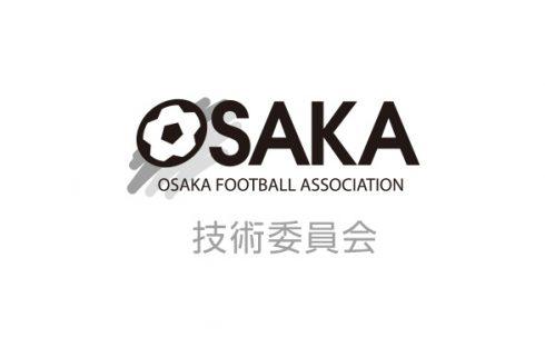 第33回デンソーカップチャレンジサッカー堺大会 リフレッシュ講習会のご案内