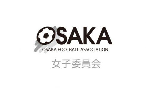 JFA 第22回 全日本U-18女子サッカー選手権大会 大阪府予選