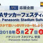 【当日のご案内】OFA サッカーフェスティバル in Panasonic Stadium Suita (キッズ&女子) ご参加の皆様へのご案内