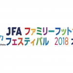 【ご参加の皆様へ】JFAファミリーフットサルフェスティバル
