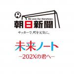 【5/28締切】「朝日新聞 202X 未来ノート 遠藤塾CUP in堺」出場チーム募集のお知らせ