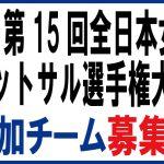 【参加チーム募集】JFA 第15回全日本女子フットサル選手権大会 大阪大会