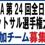 JFA 第24回 全日本フットサル選手権大会 大阪大会