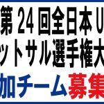 JFA 第24回 全日本U-15フットサル選手権大会 大阪大会