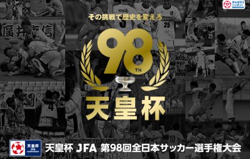 天皇杯 JFA 第98回全日本サッカー選手権大会 5/26開幕!