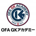 【情報更新】OFA GKアカデミー 2019年度募集に関して