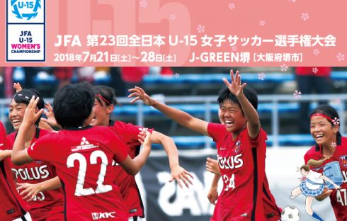 JFA 第23回 全日本U-15女子サッカー選手権大会