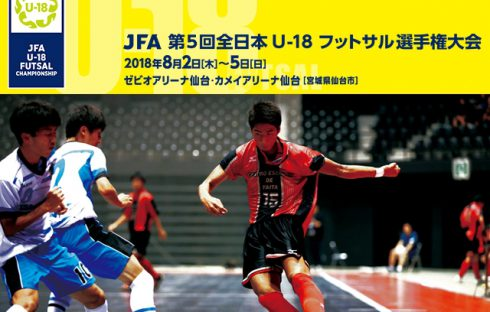JFA 第5回 全日本U-18フットサル選手権大会