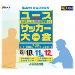 第32回大阪招待国際ユース(U-16)サッカー大会2018