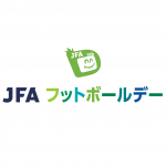 JFAフットボールデー2018大阪は中止とさせていただきます。