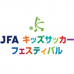 JFAキッズサッカーフェスティバル開催