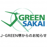 【J-GREEN堺よりお知らせ】南海バス乗車時のマナーについて